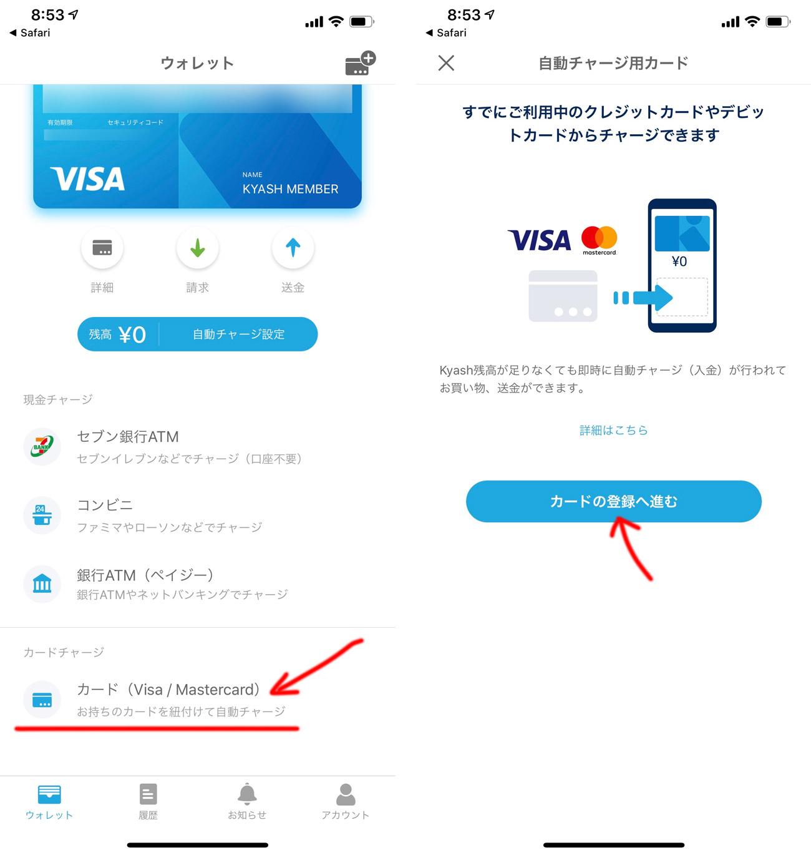 Kyash クレジットカードを登録する
