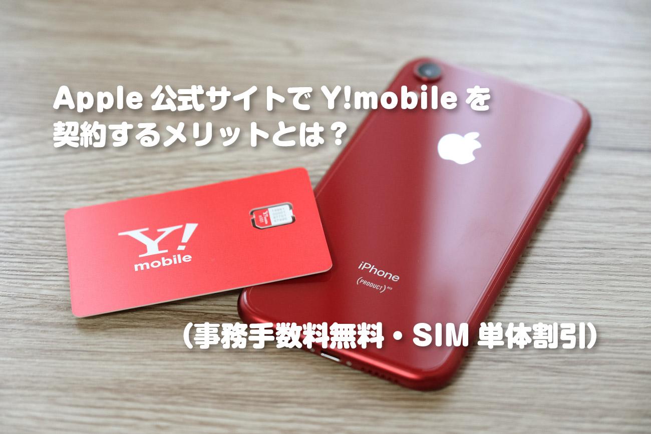 Apple公式サイトでワイモバイルを契約するメリットとは?