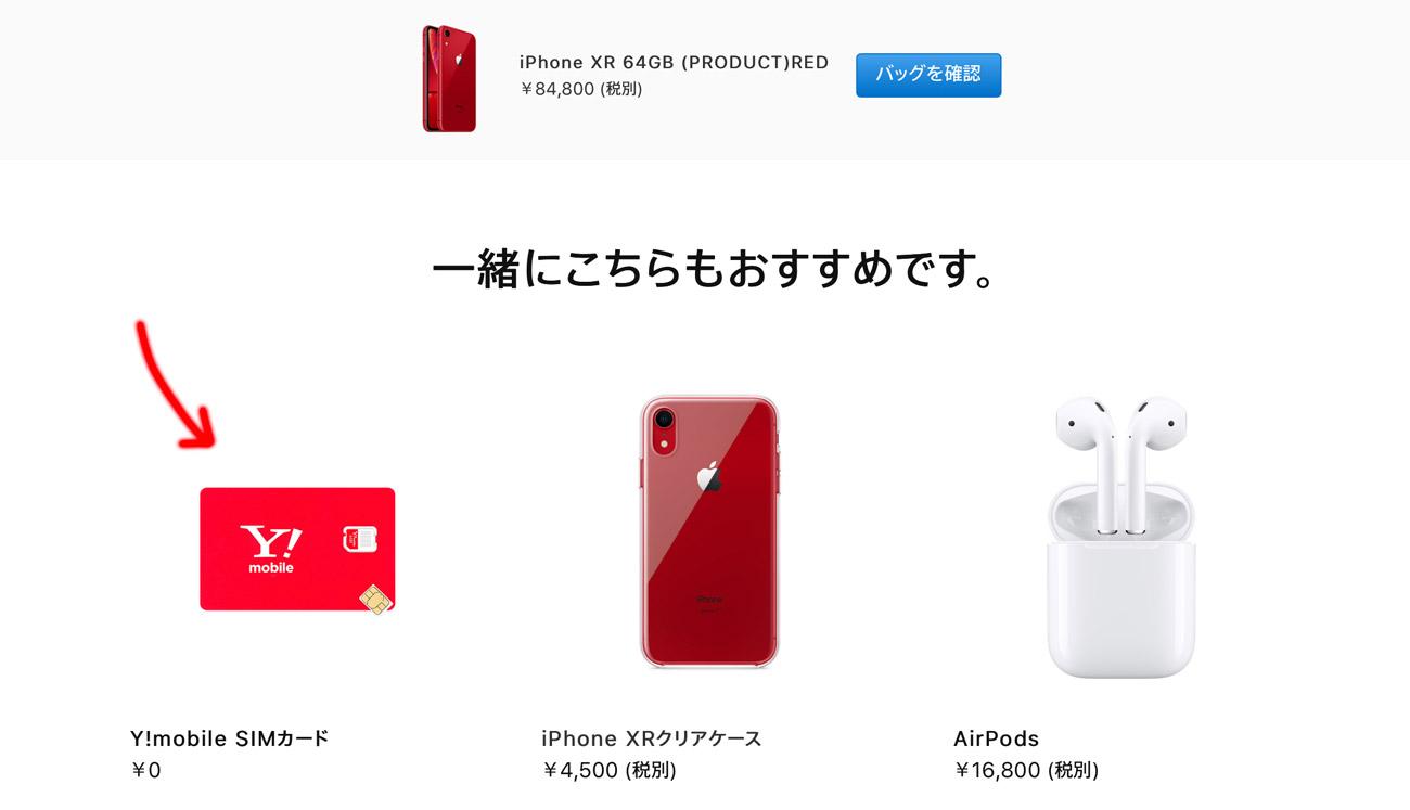 Apple公式サイトからY!mobileスターターキットを購入