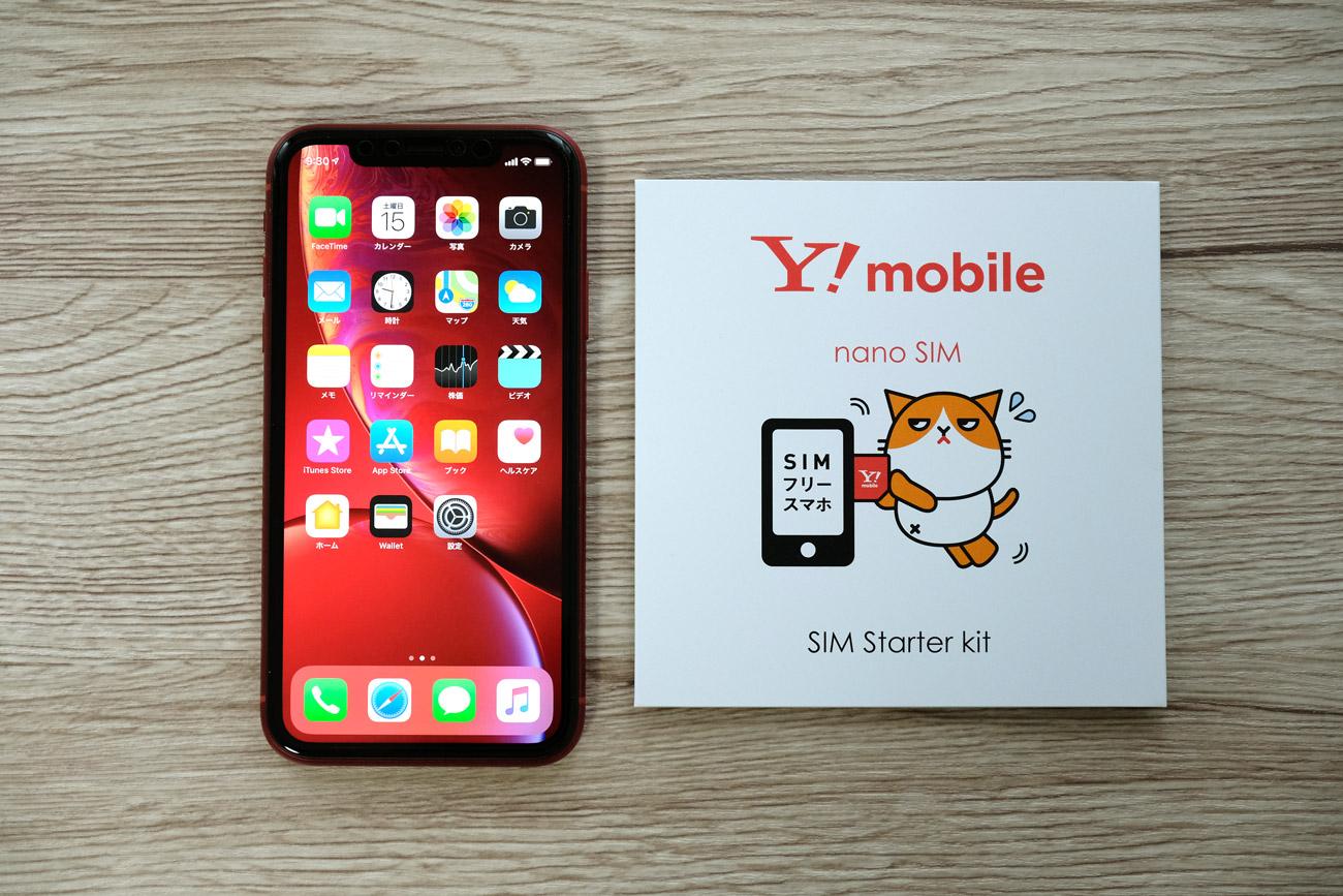 iPhone XRとワイモバイルのSIMカード