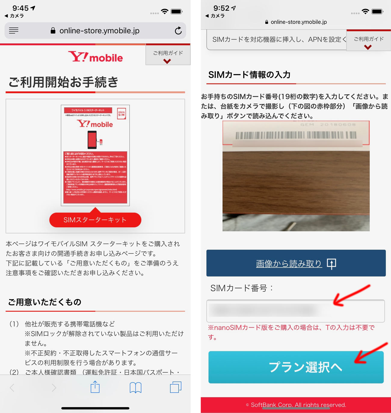 Y!mobile 申し込み手続き手順1