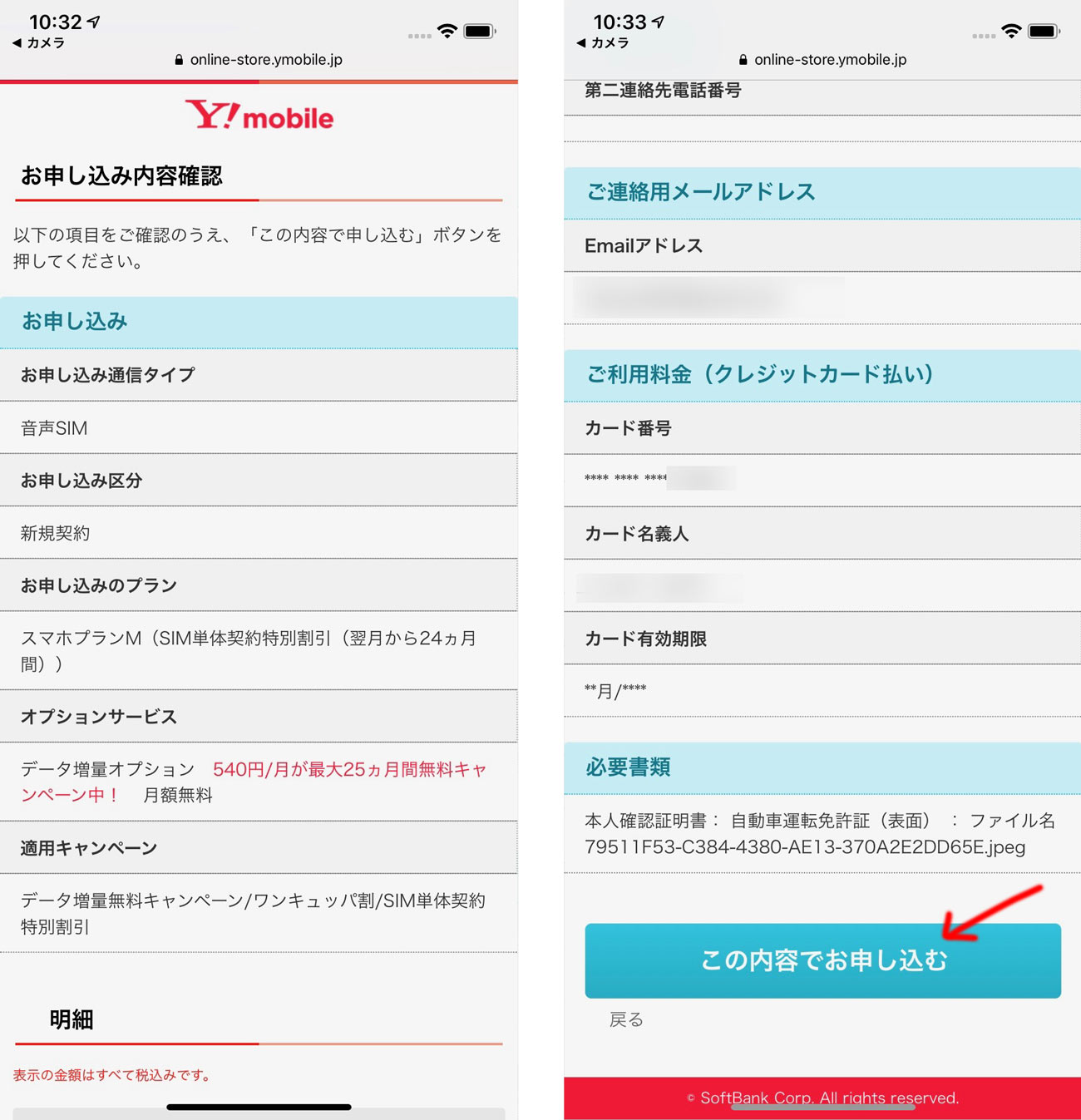 Y!mobile 申し込み手続き手順7