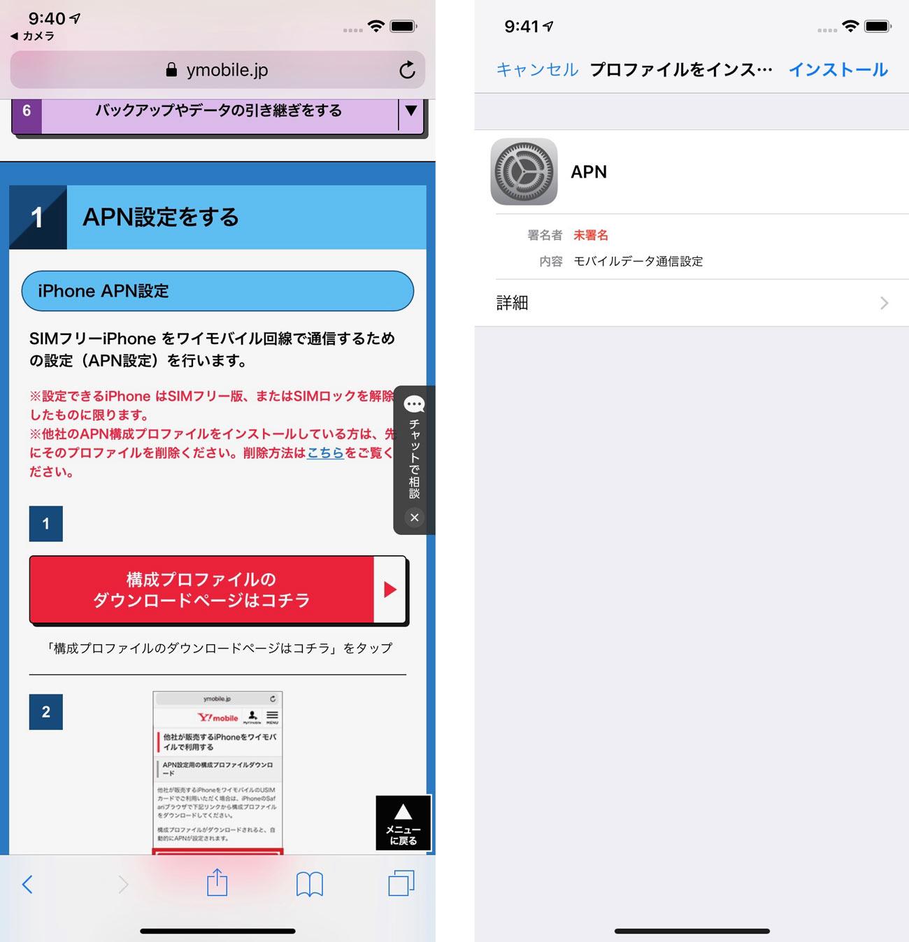 Y!mobile プロファイルインストール