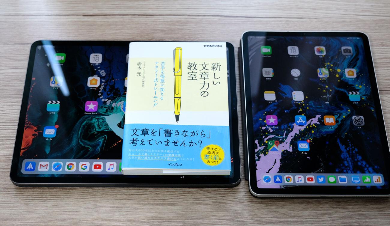iPad Proと実際の書籍のサイズ比較