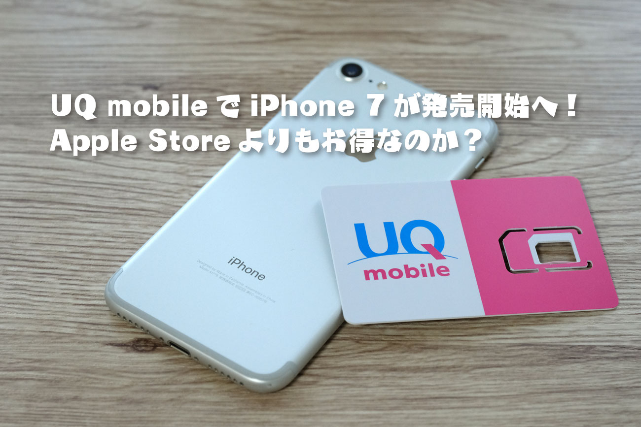 UQ mobileでiPhone 7が発売開始