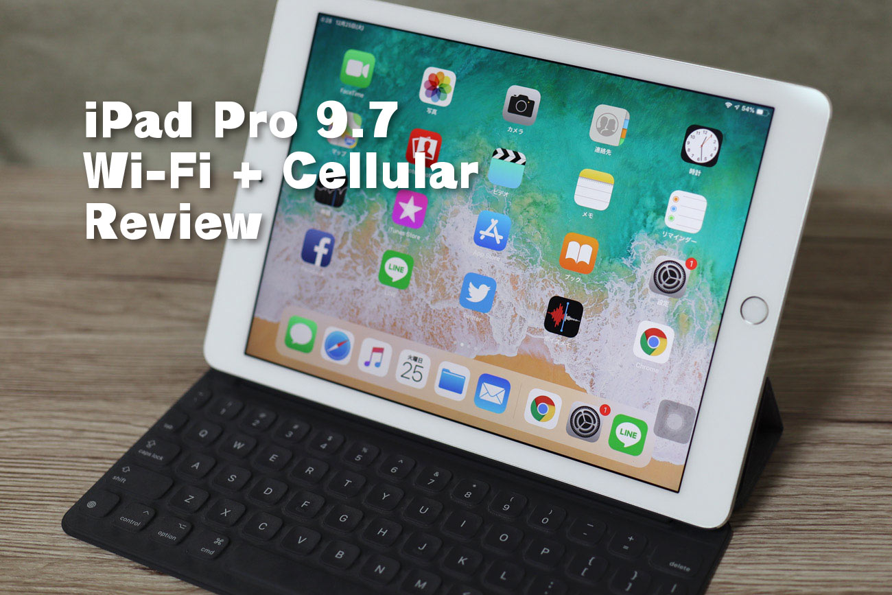 iPad Pro 9.7インチ(セルラーモデル)レビュー