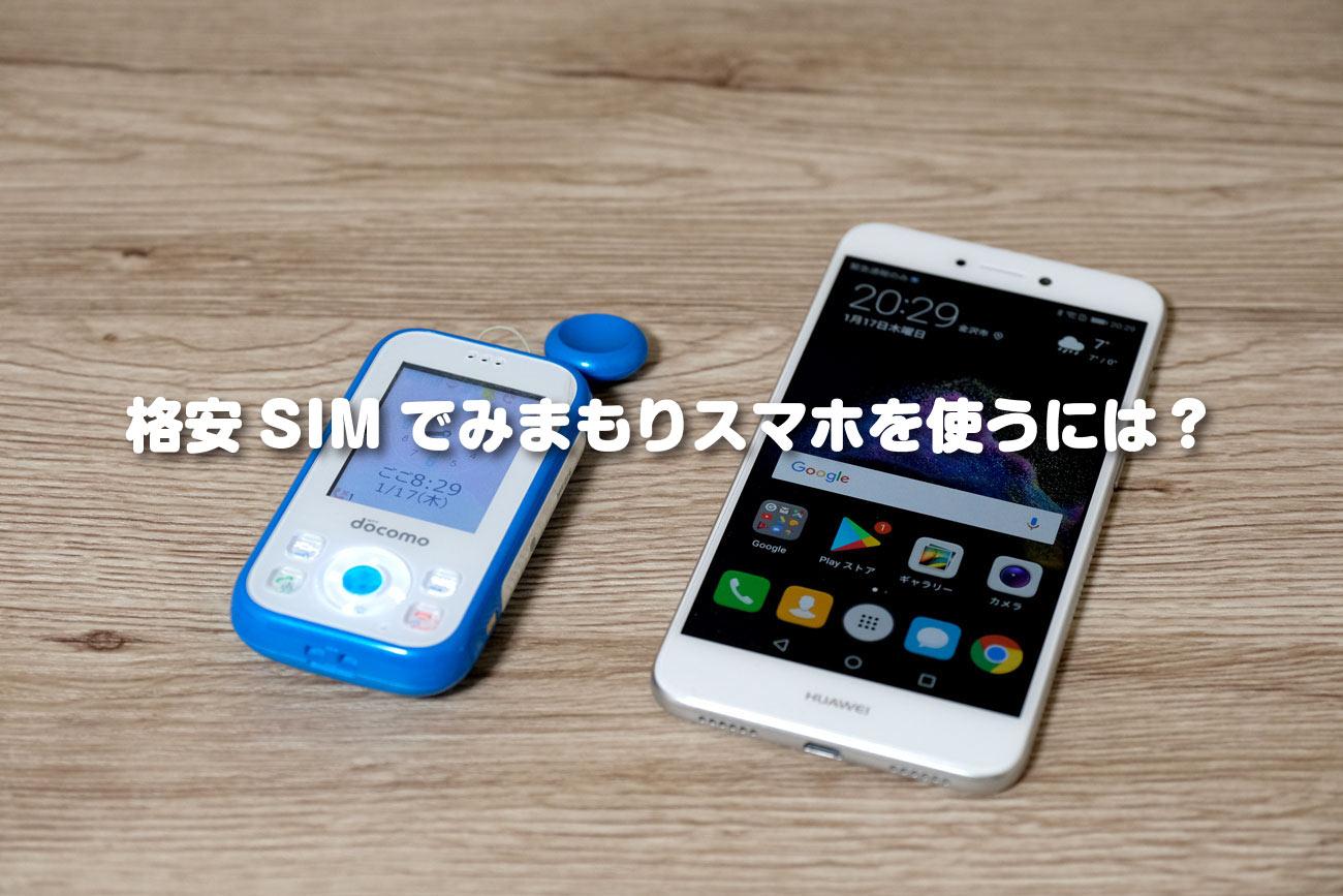 格安SIMでみまもりスマホを使うには?