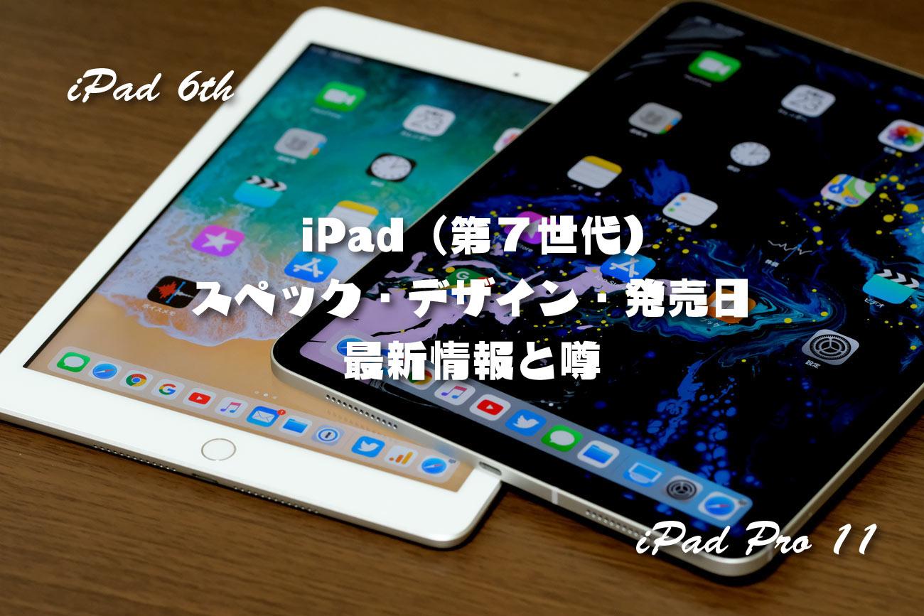 iPad(第7世代)スペック、デザインなど最新情報