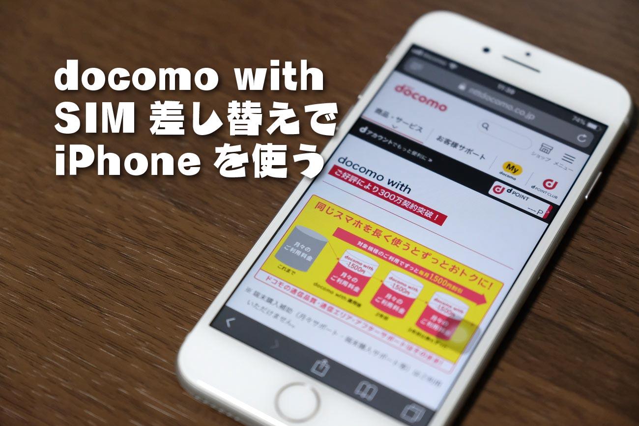 docomo withでSIMを差し替えてiPhoneを使う