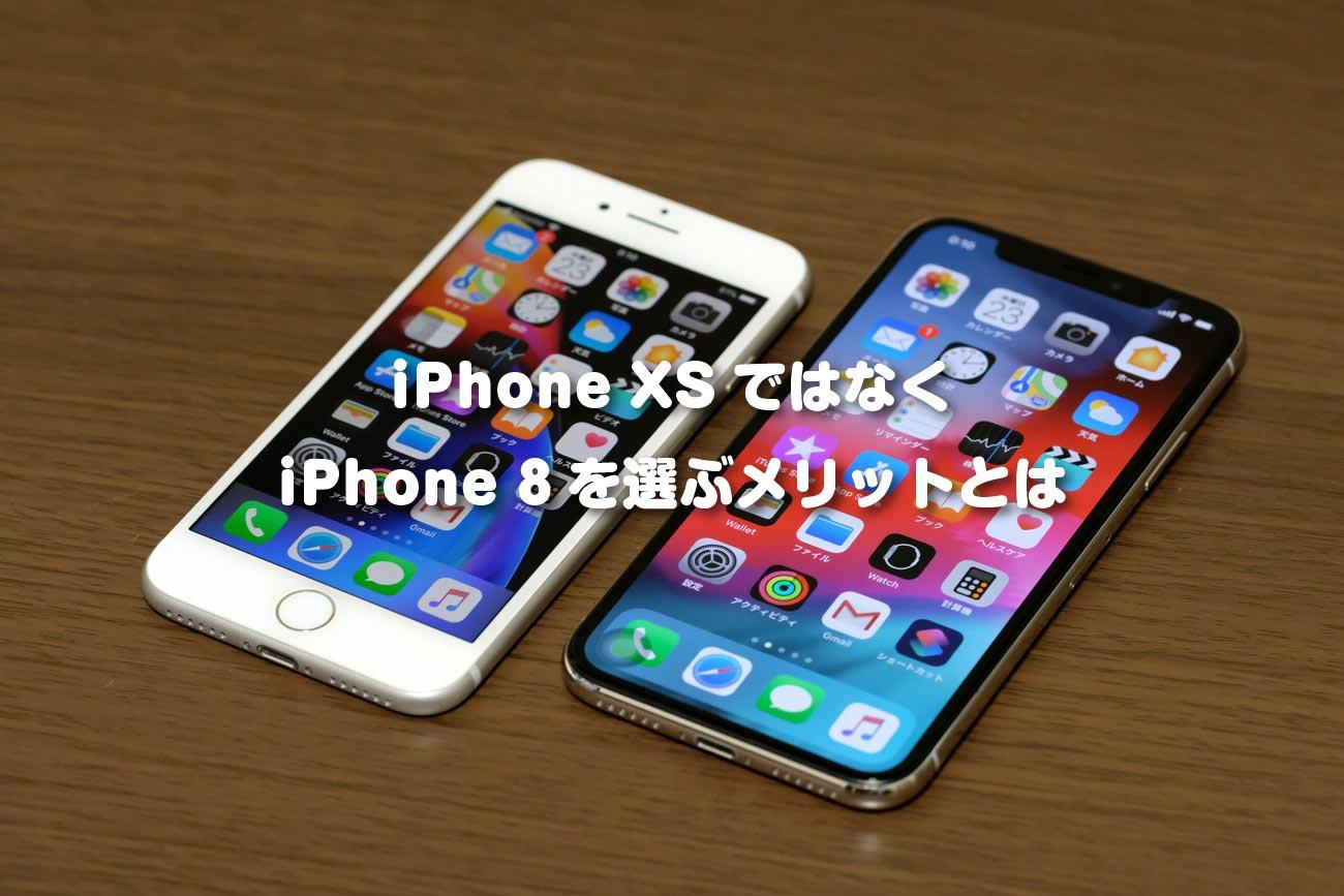 iPhone XSではなくiPhone 8を選ぶメリット