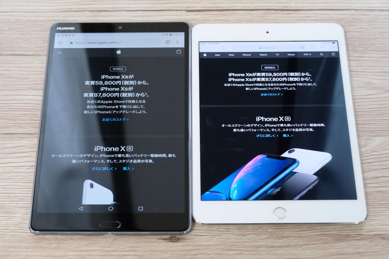 MediaPad M5とiPad mini 4 AppleのHPの画面サイズ比較