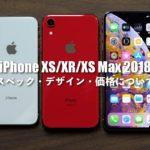 iPhone(2018)スペック・デザイン・価格について