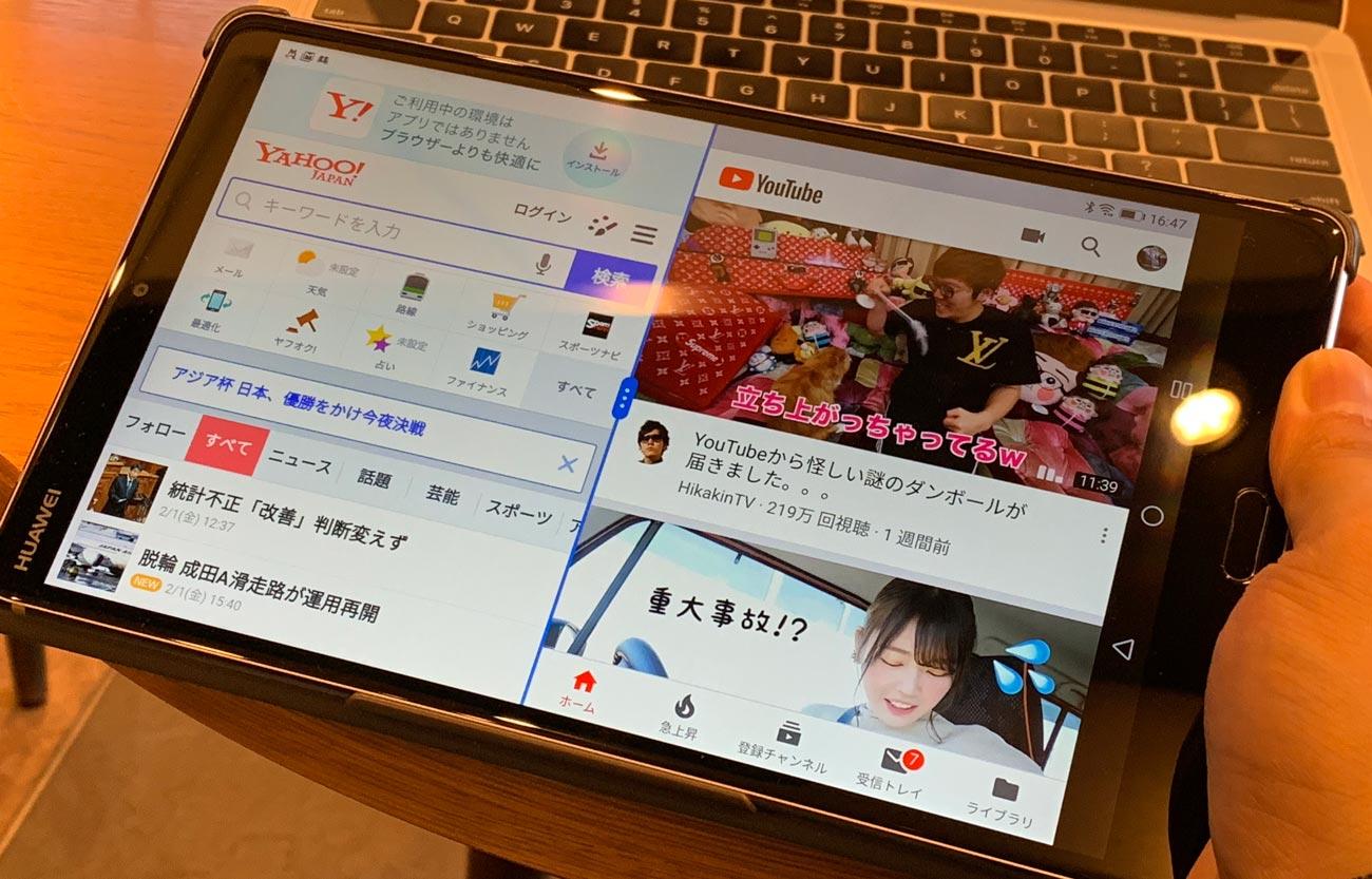 MediaPad M5 2画面表示