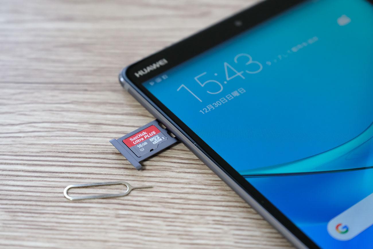 MediaPad M5 マイクロSDカード
