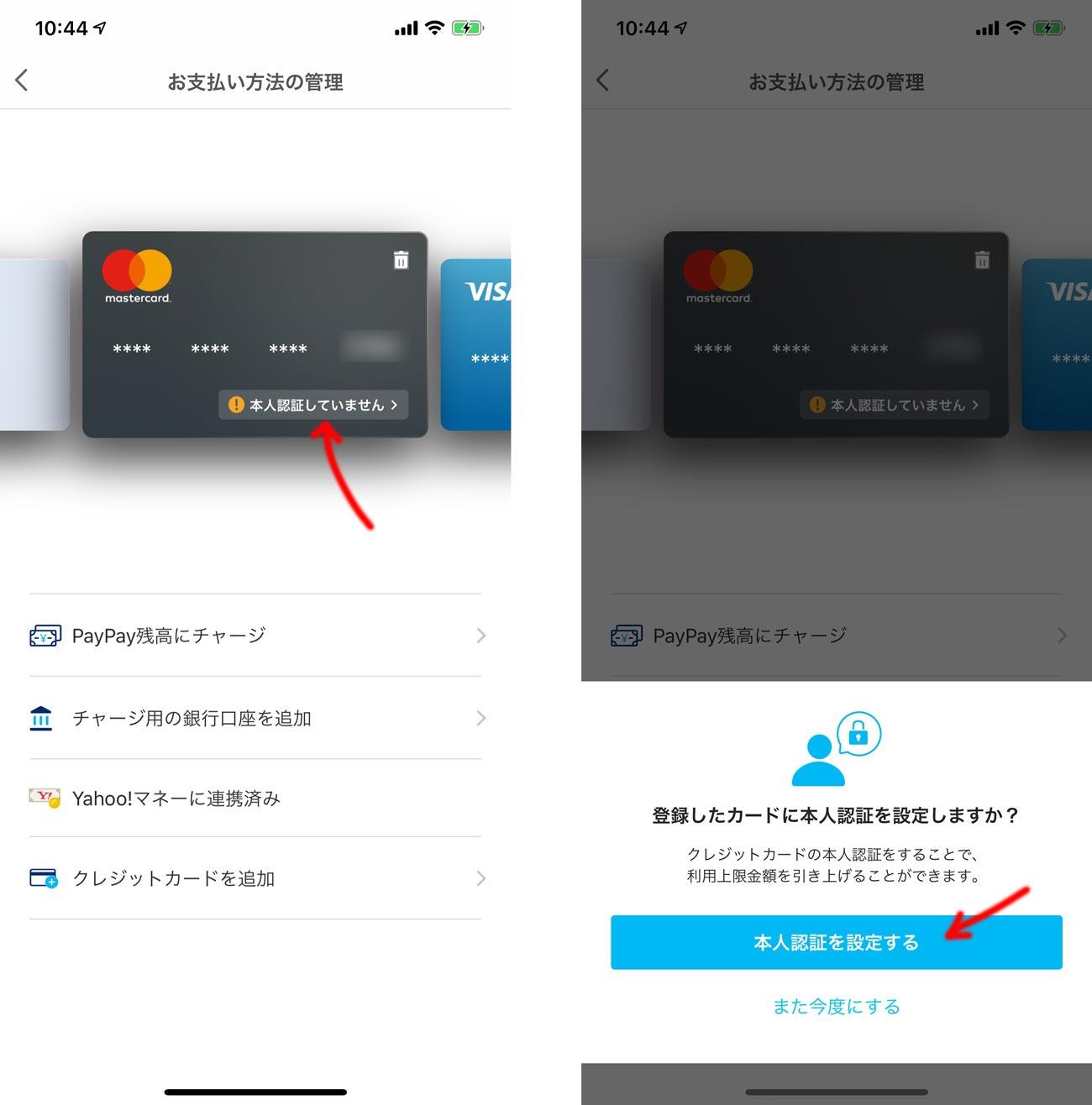クレジットカード 3Dセキュア 設定方法