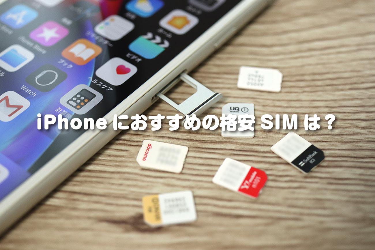 iPhoneにおすすめの格安SIMは?