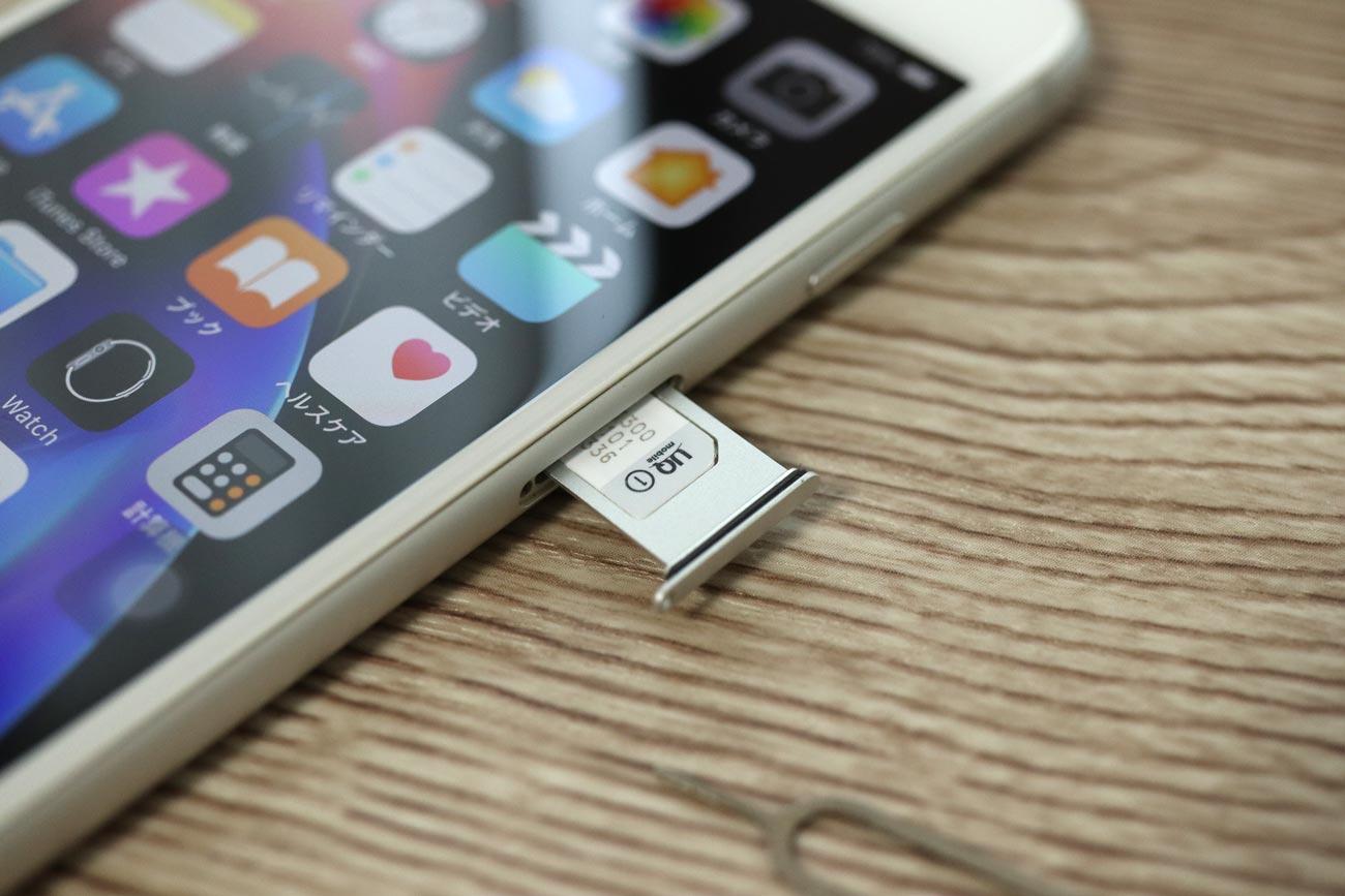 iPhoneのSIMロック解除をして格安SIMを入れる