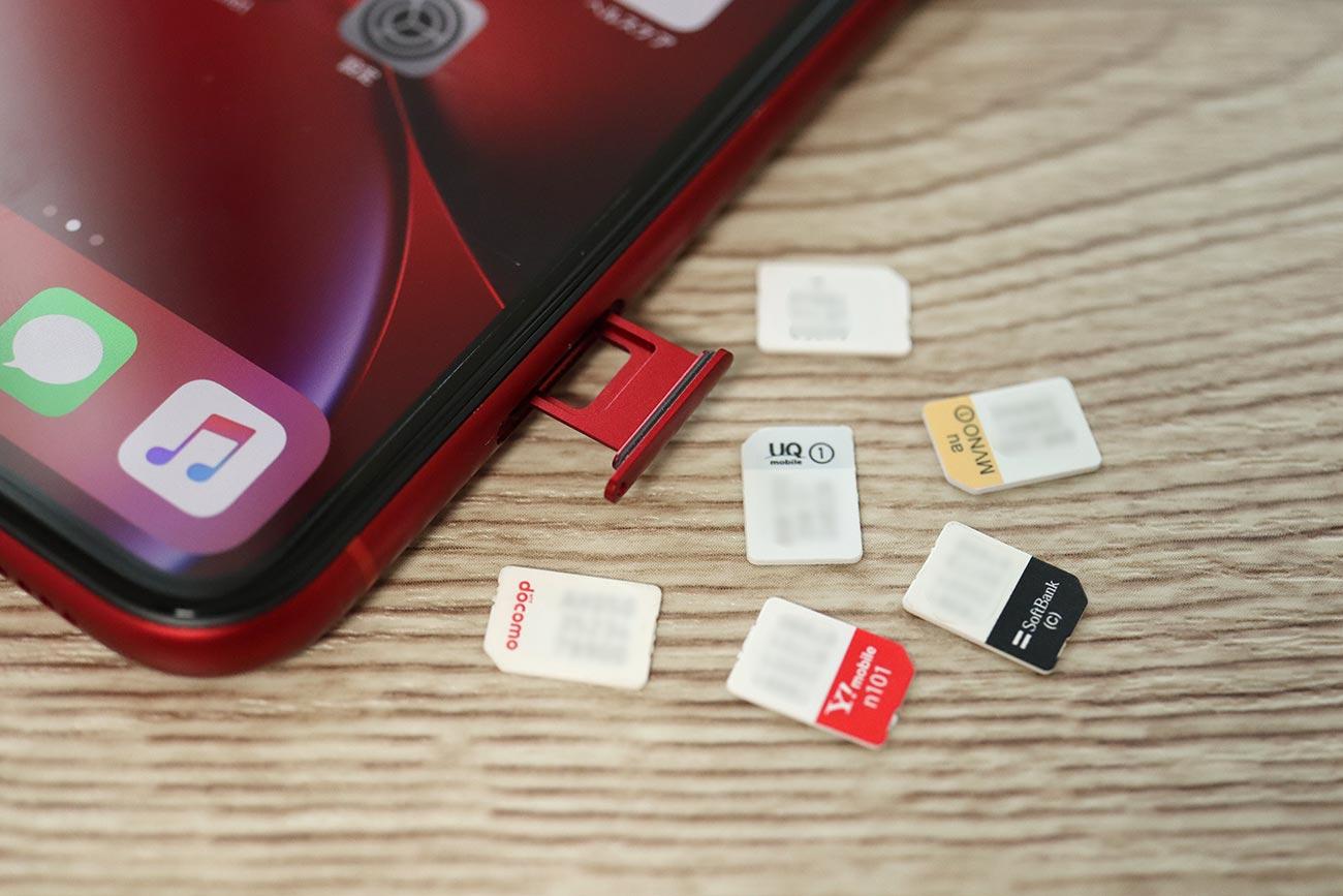 iPhoneと格安SIM