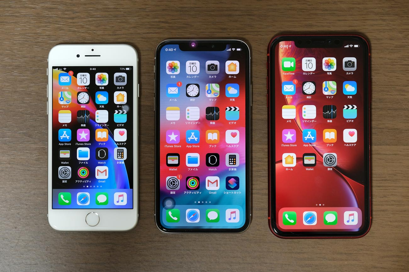 iPhone 8、iPhone XS、iPhone XR 比較
