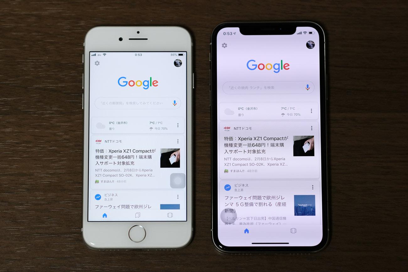iPhone 8とiPhone XS 画面の大きさの違い