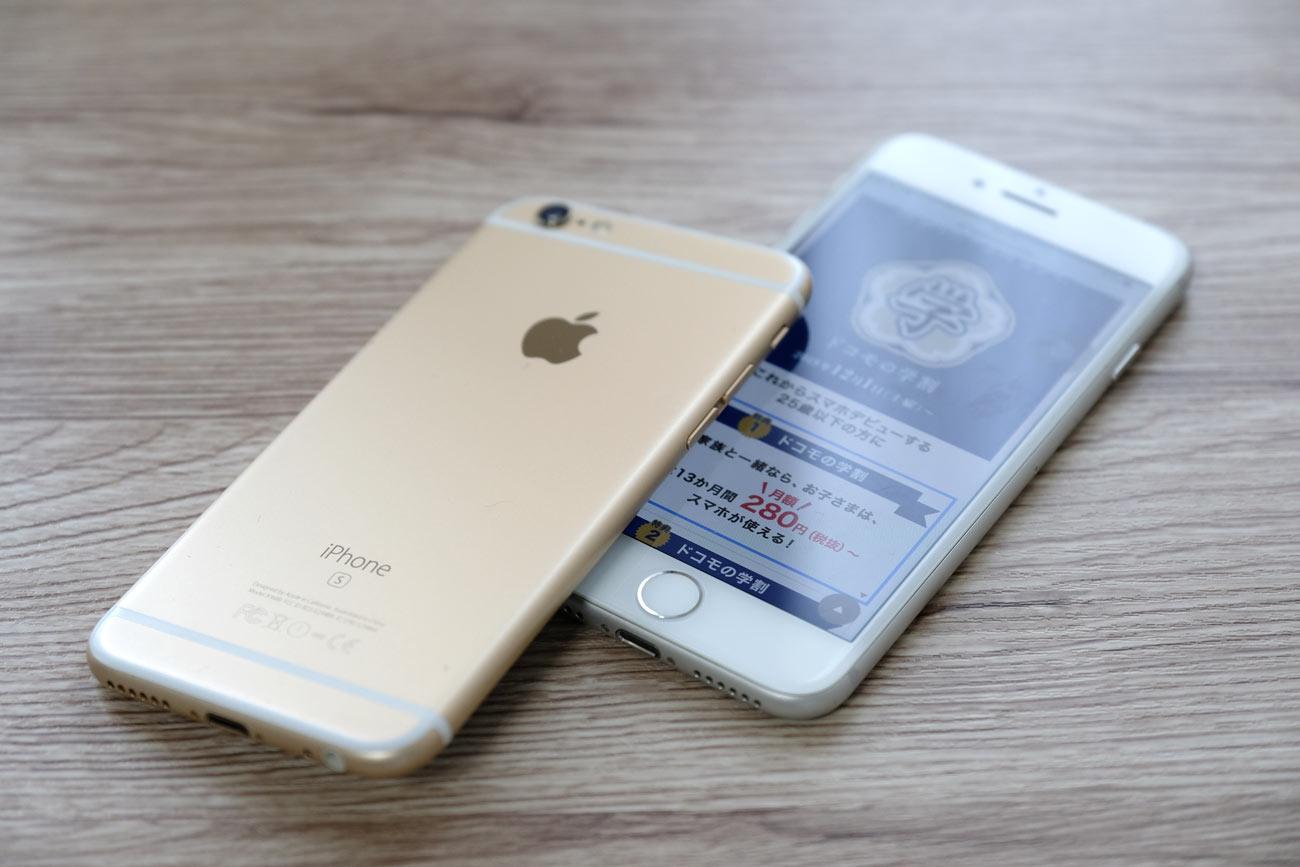 iPhone 6sとドコモの学割