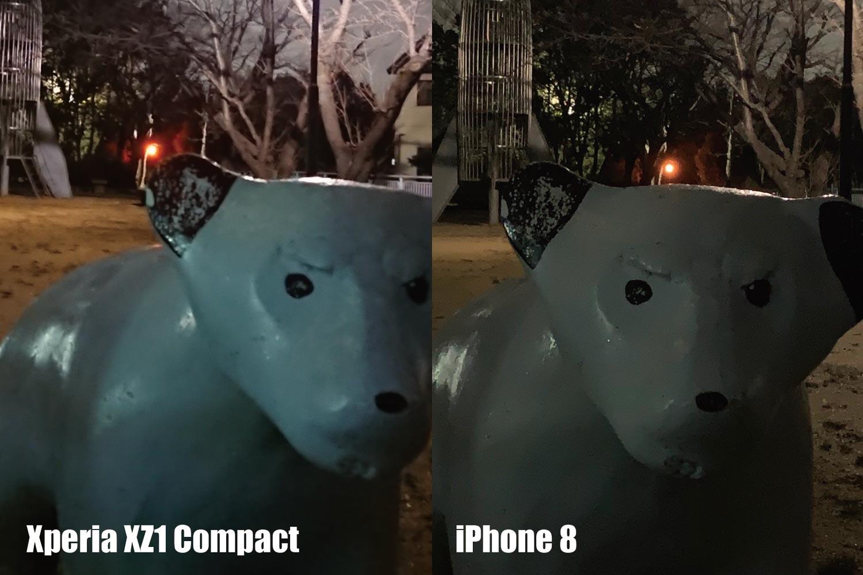 Xperia XZ1 CompactとiPhone 8 カメラ画質比較 高感度