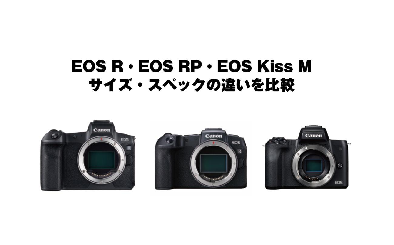 EOS RPとEOS R、EOS Kiss M 違いを比較