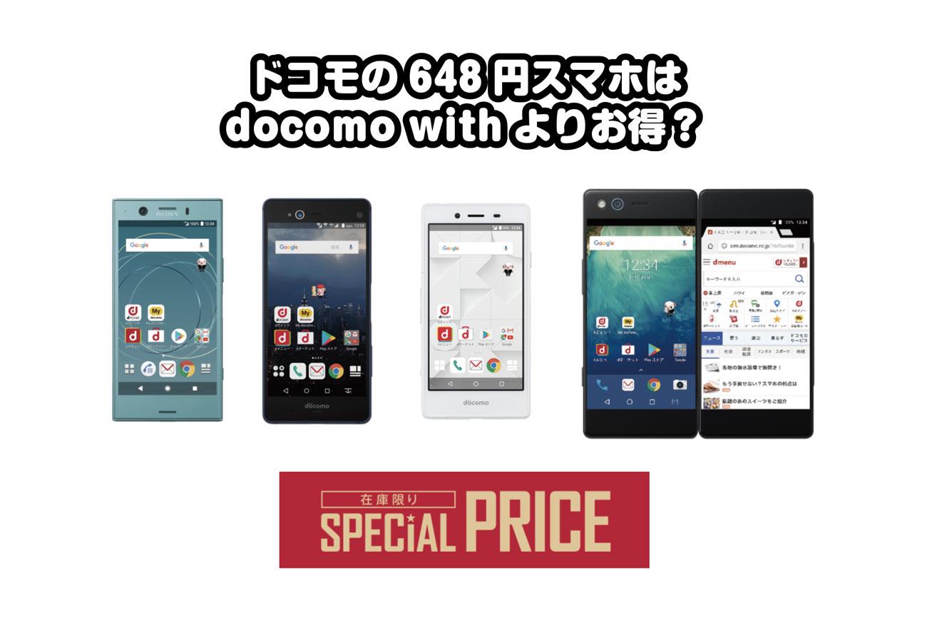 ドコモの648円端末はdocomo withよりお得?