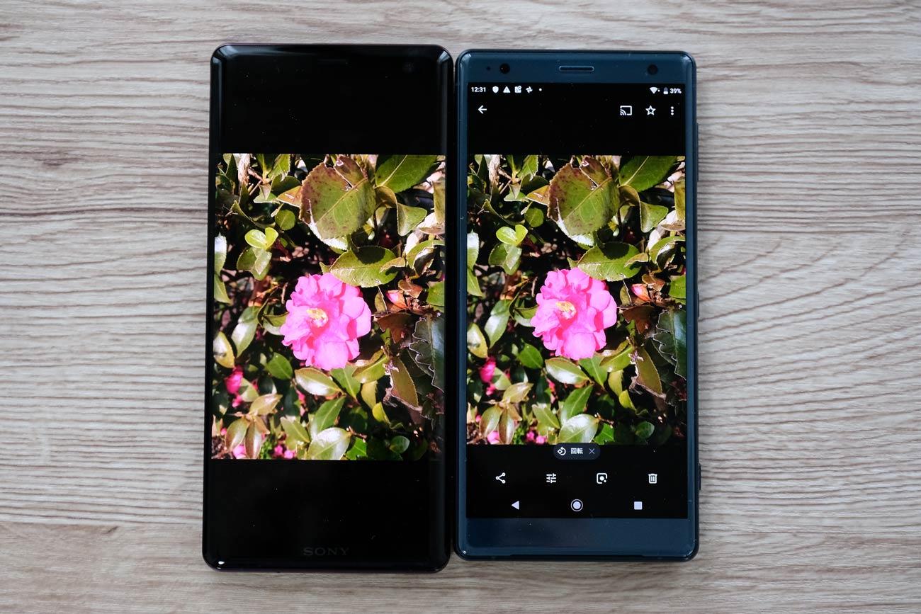 Xperia XZ3とXperia XZ2 画面の色合いの違い