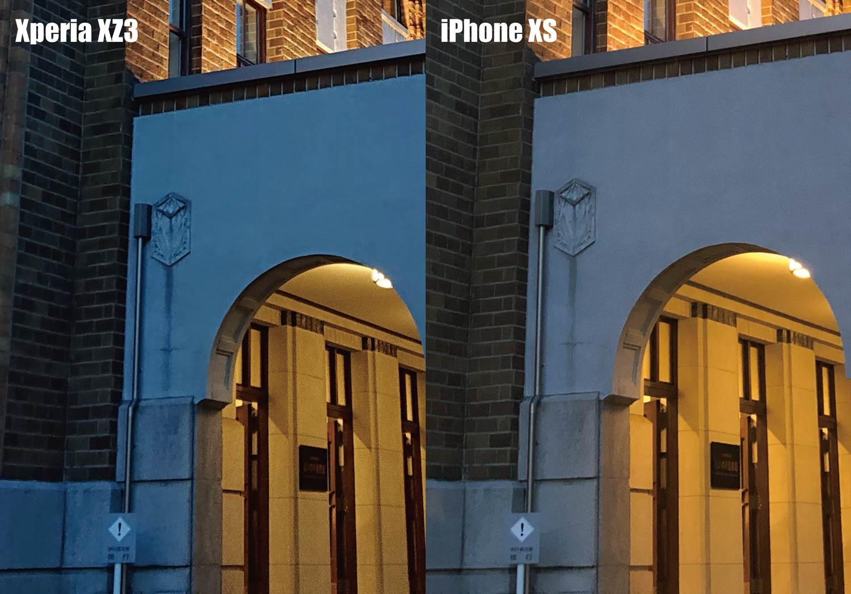 Xperia XZ3とiPhone XS カメラの画質 高感度ノイズ特性