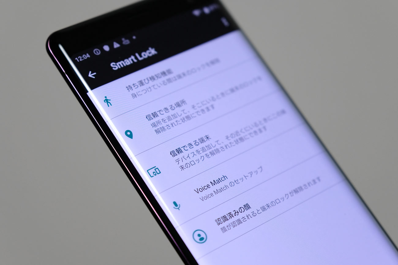 Xperia XZ3 顔認証機能
