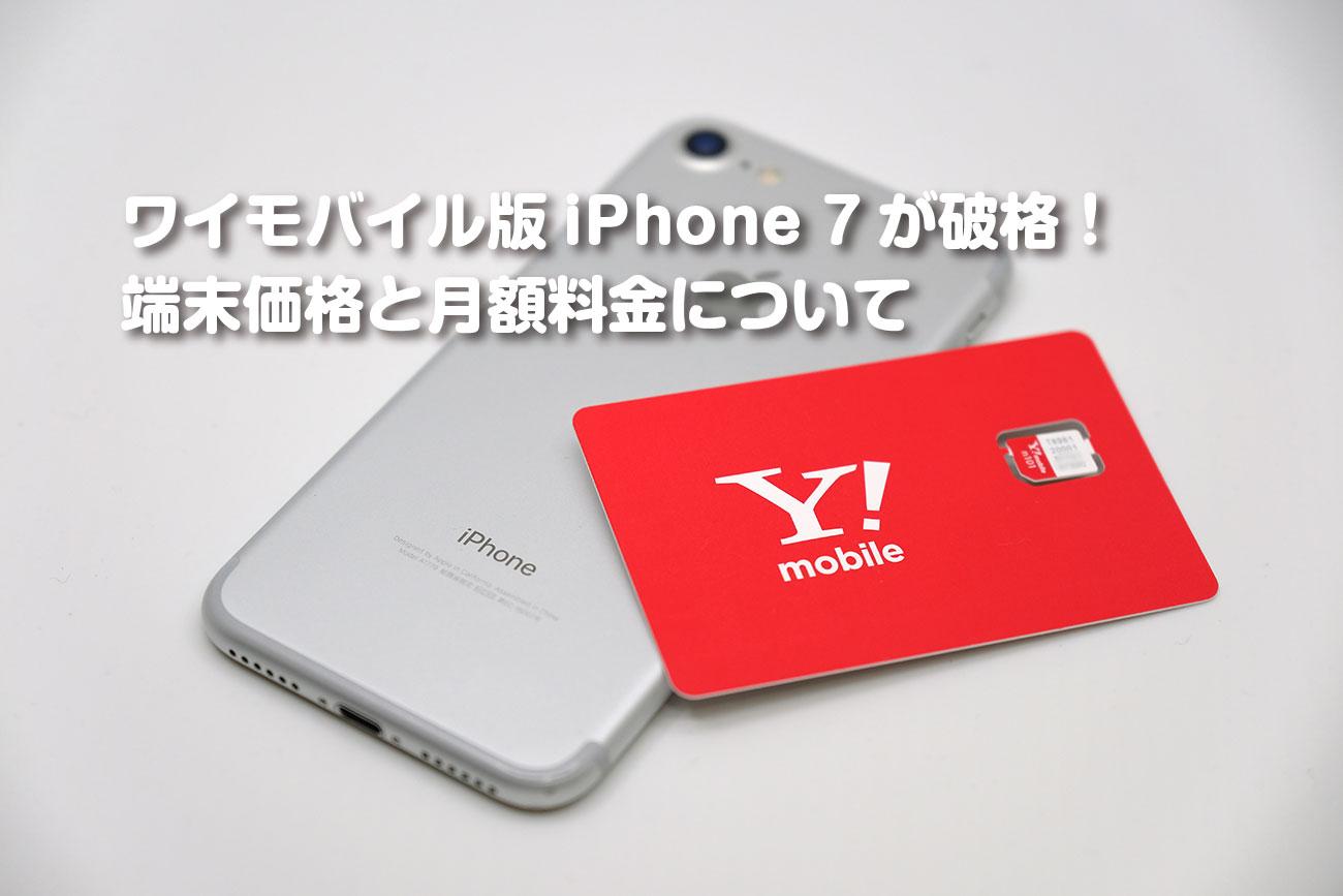 ワイモバイル版iPhone 7が安い!端末価格と月額料金は?