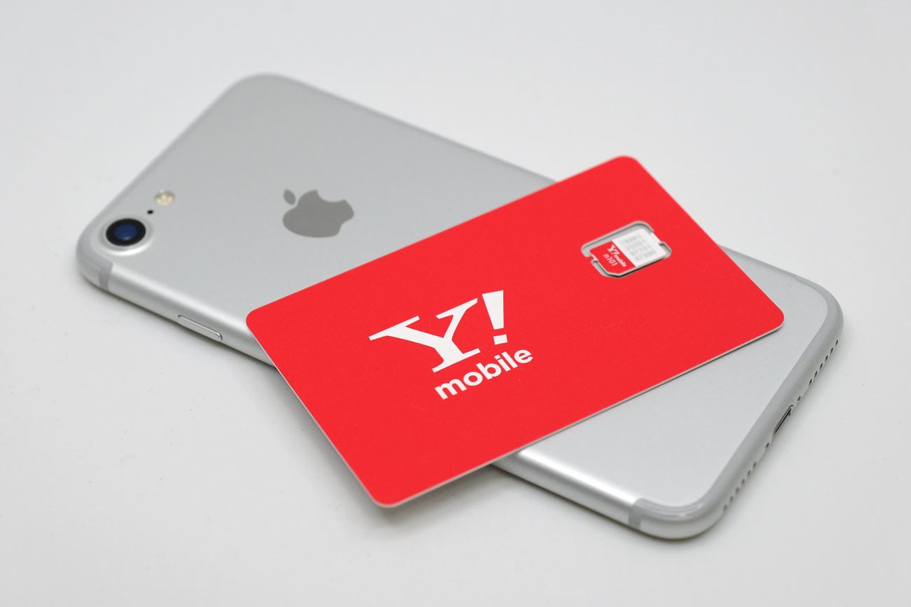 iPhone 7とワイモバイル