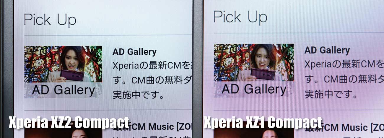 Xperia XZ2 CompactとXperia XZ1 Compact 画面比較