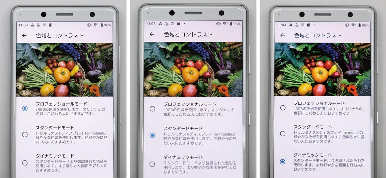 Xperia XZ2 Compact 画面の色合いの変更