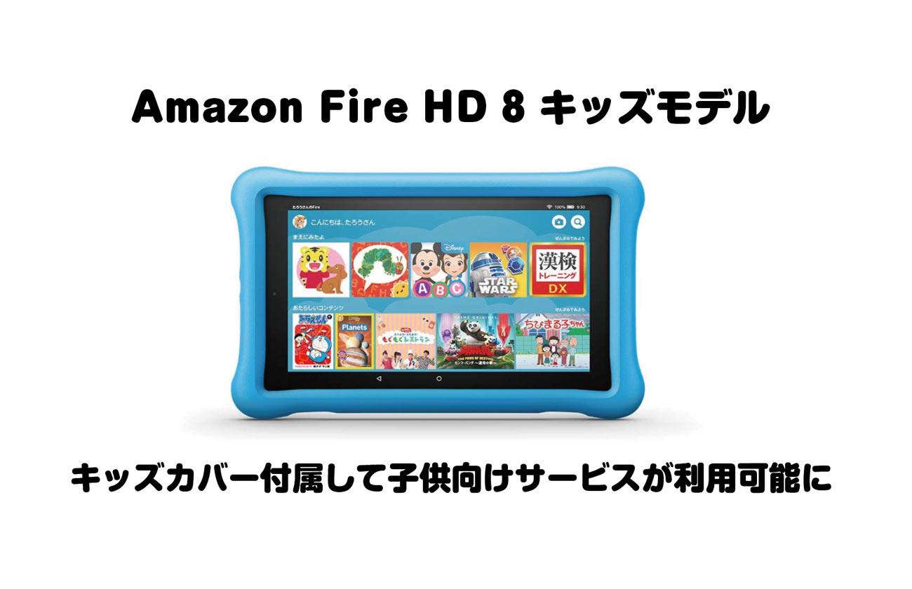 Amazon Fire HD 8 キッズモデルについて