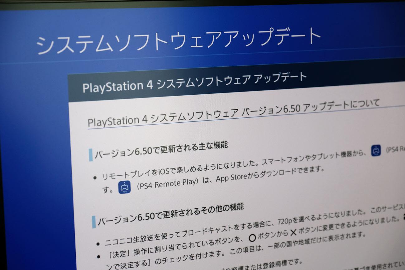 PS4をバージョン6.5にアップデートする