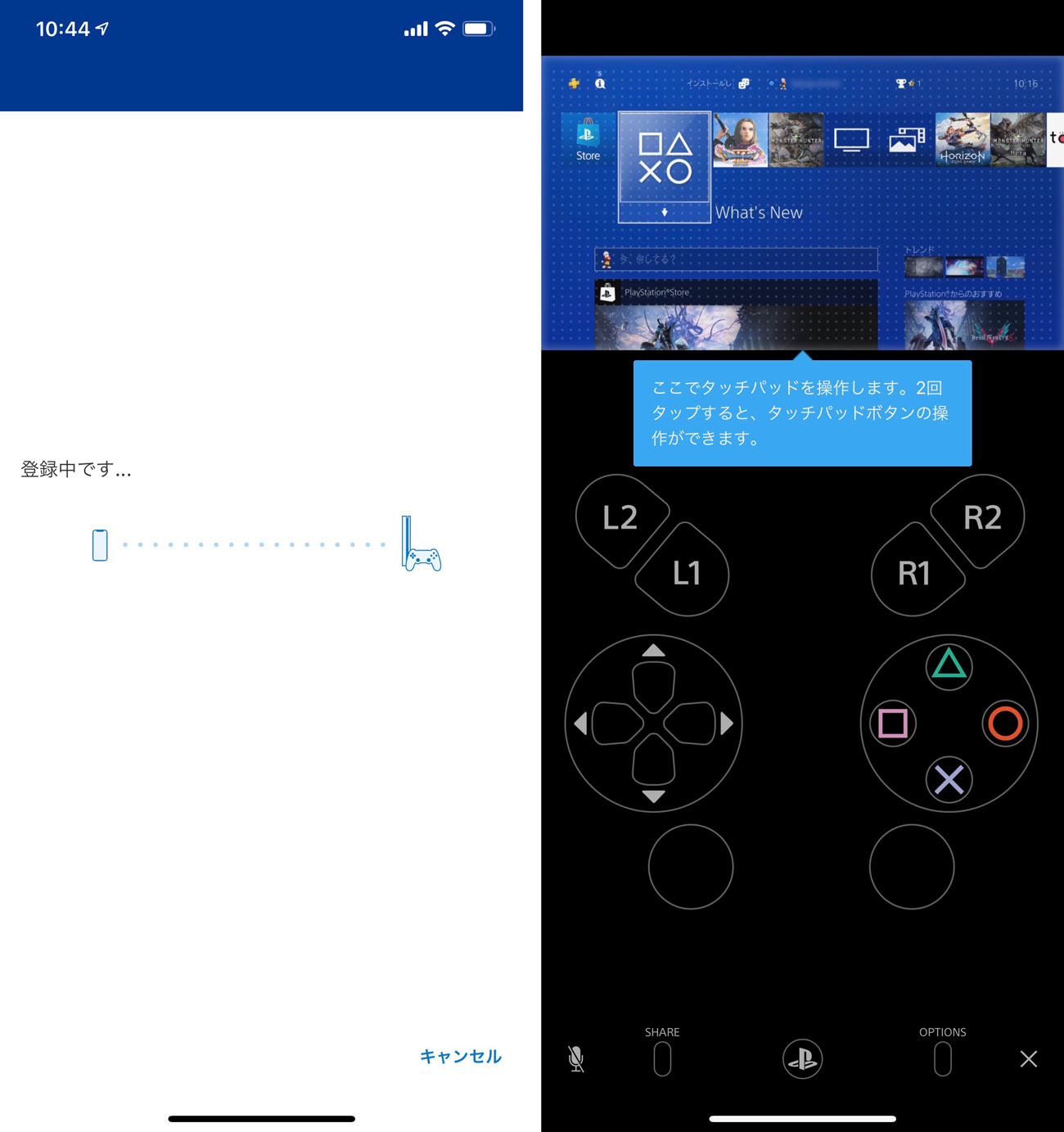 iPhone PS4 Remote Play 設定手順3