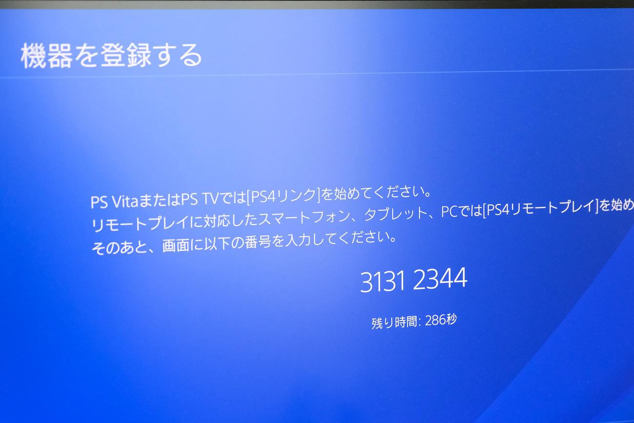 PS4 機器を登録する