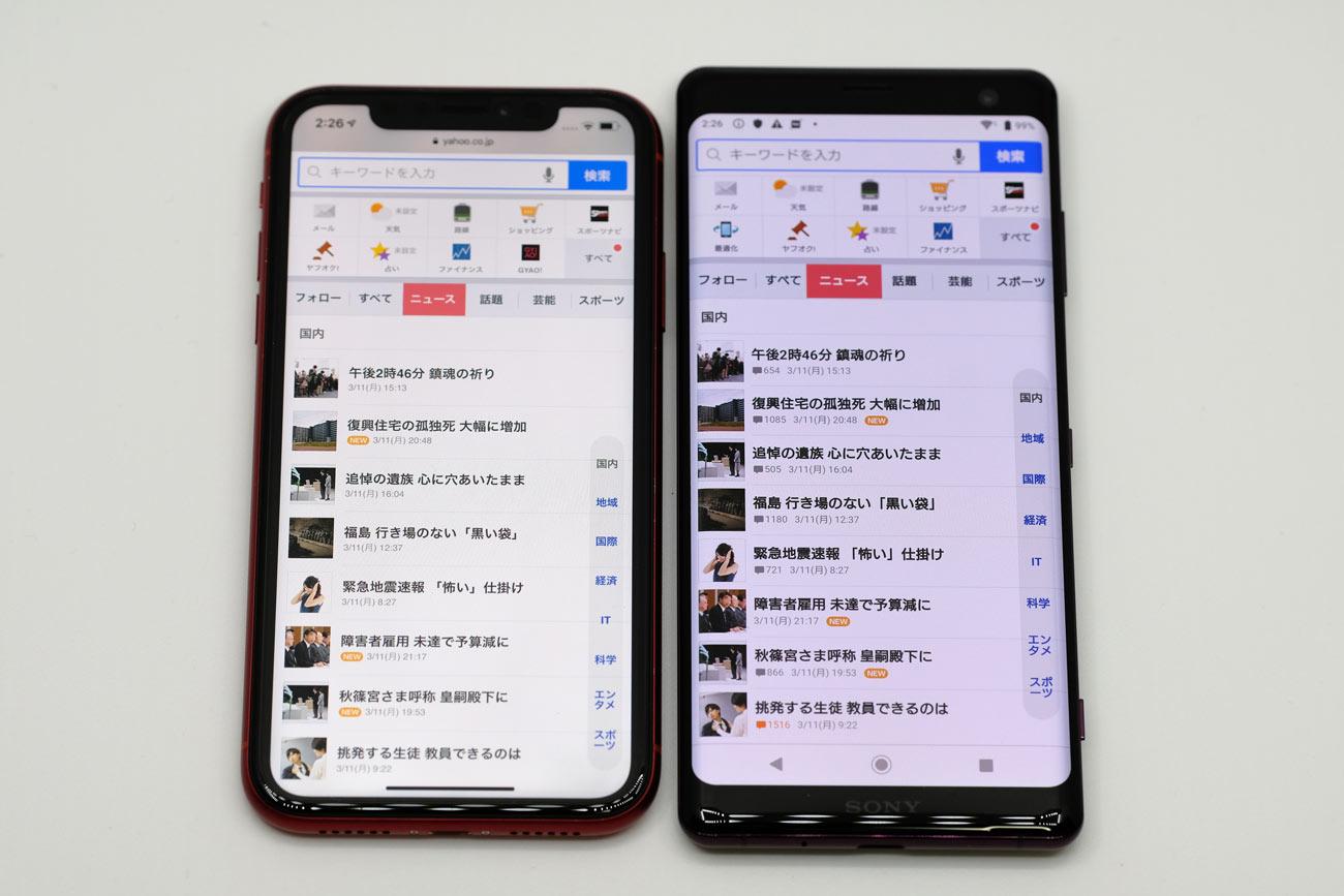 iPhone XRとXperia XZ3 表示できる情報量の違い