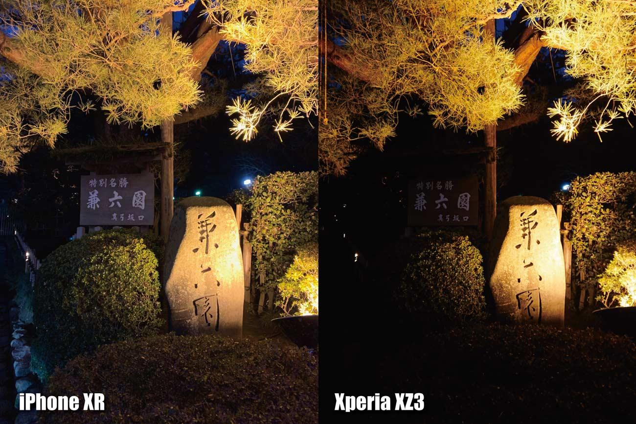 iPhone XRとXperia XZ3 カメラの画質 白飛びの比較