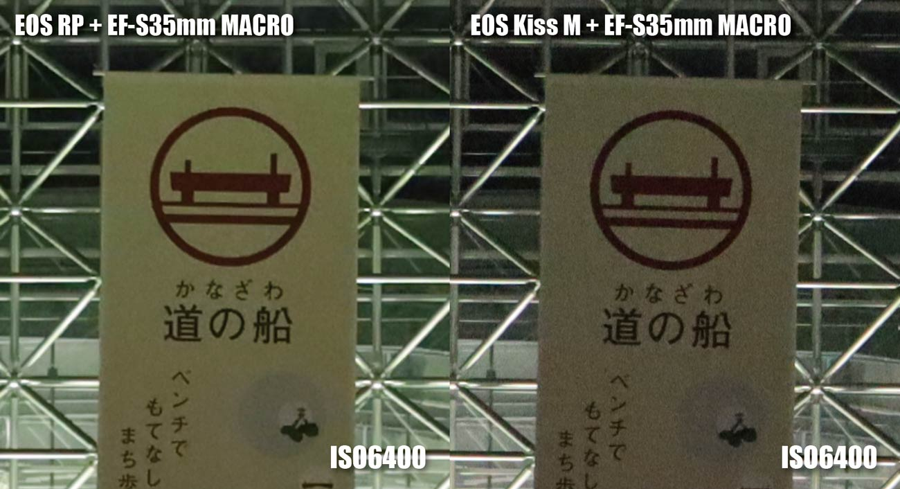 EOS RF vs EOS Kiss M 高感度特性比較 ISO6400