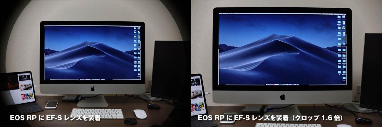 EOS RP クロップ1.6倍モード