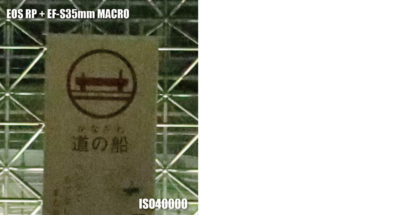 EOS RP 高感度耐性 ISO40000