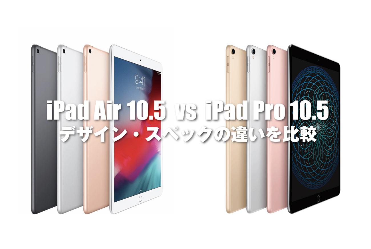 iPad Air 10.5・iPad Pro 10.5 スペックの違いを比較