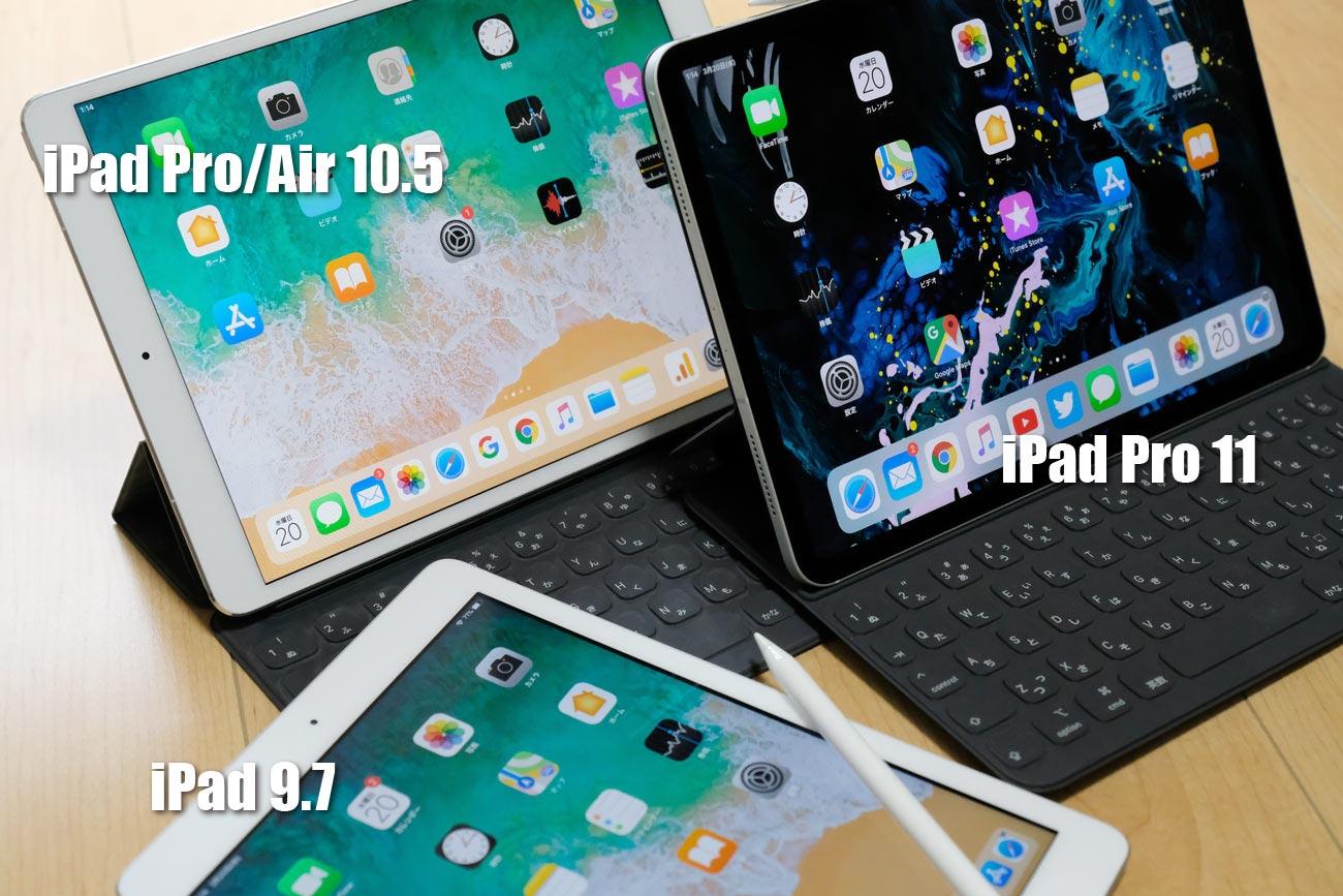 iPad ProとiPad 周辺機器の違い