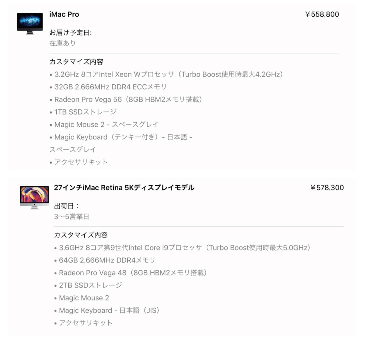 iMac ProとiMac 5K 2019 スペックと価格