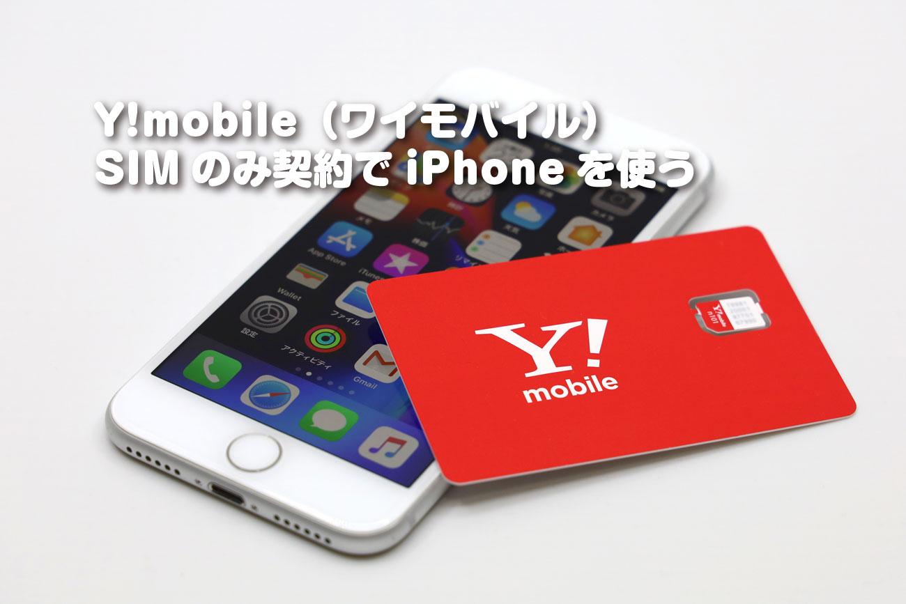 Y!mobile(ワイモバイル) SIMのみ契約でiPhoneを使う