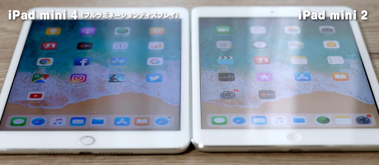 iPad mini 4とiPad mini 2 画面の反射の違いを比較