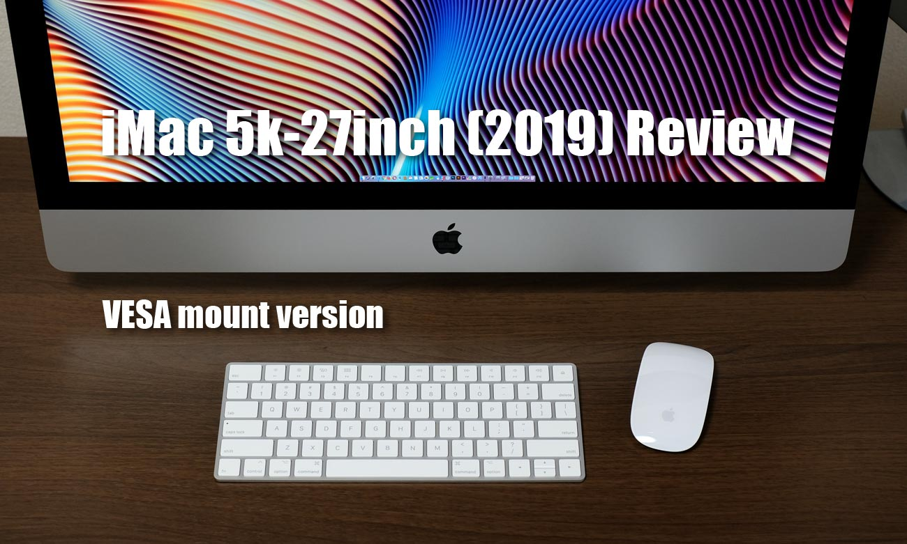 iMac 27インチ(2019)レビュー